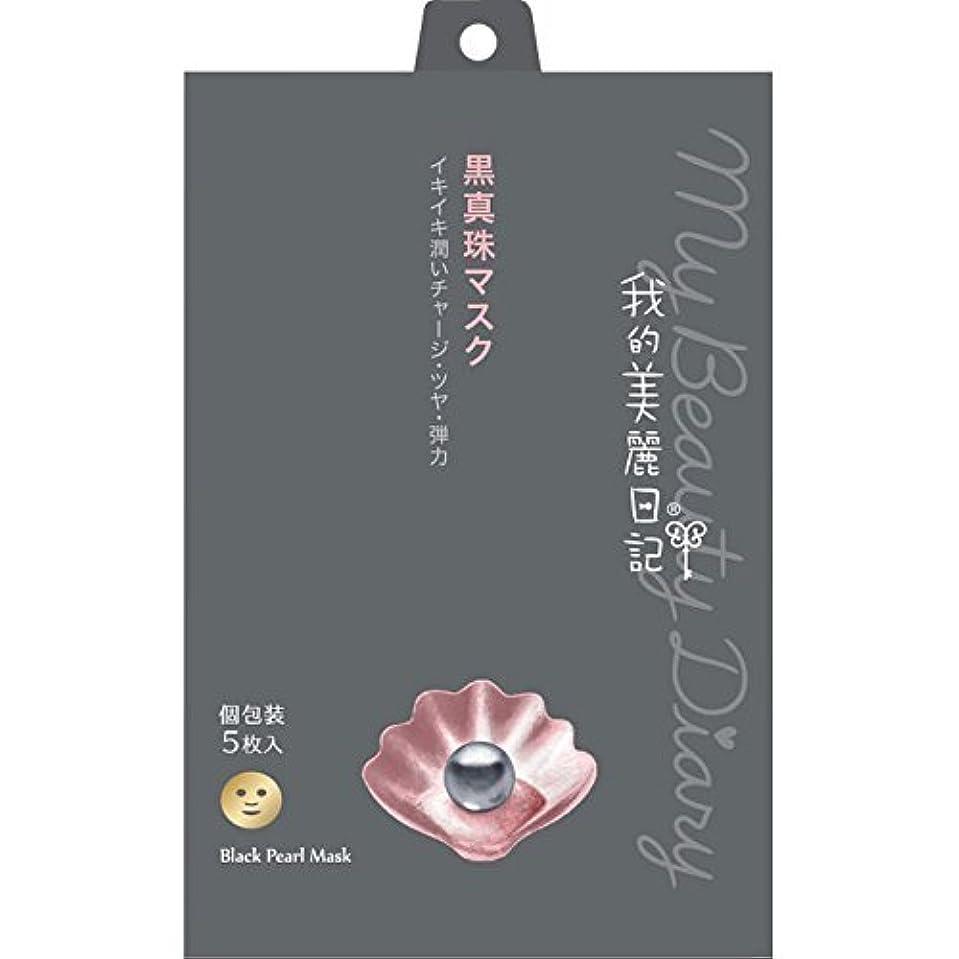 専ら書店時系列我的美麗日記 黒真珠 5枚入