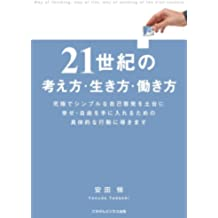 21世紀の考え方・生き方・働き方 ごきげんビジネス出版