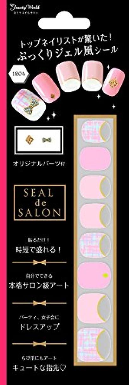 ラメ意気揚々損傷ビューティーワールド Seal de Salon ツイードクチュール SAS1204
