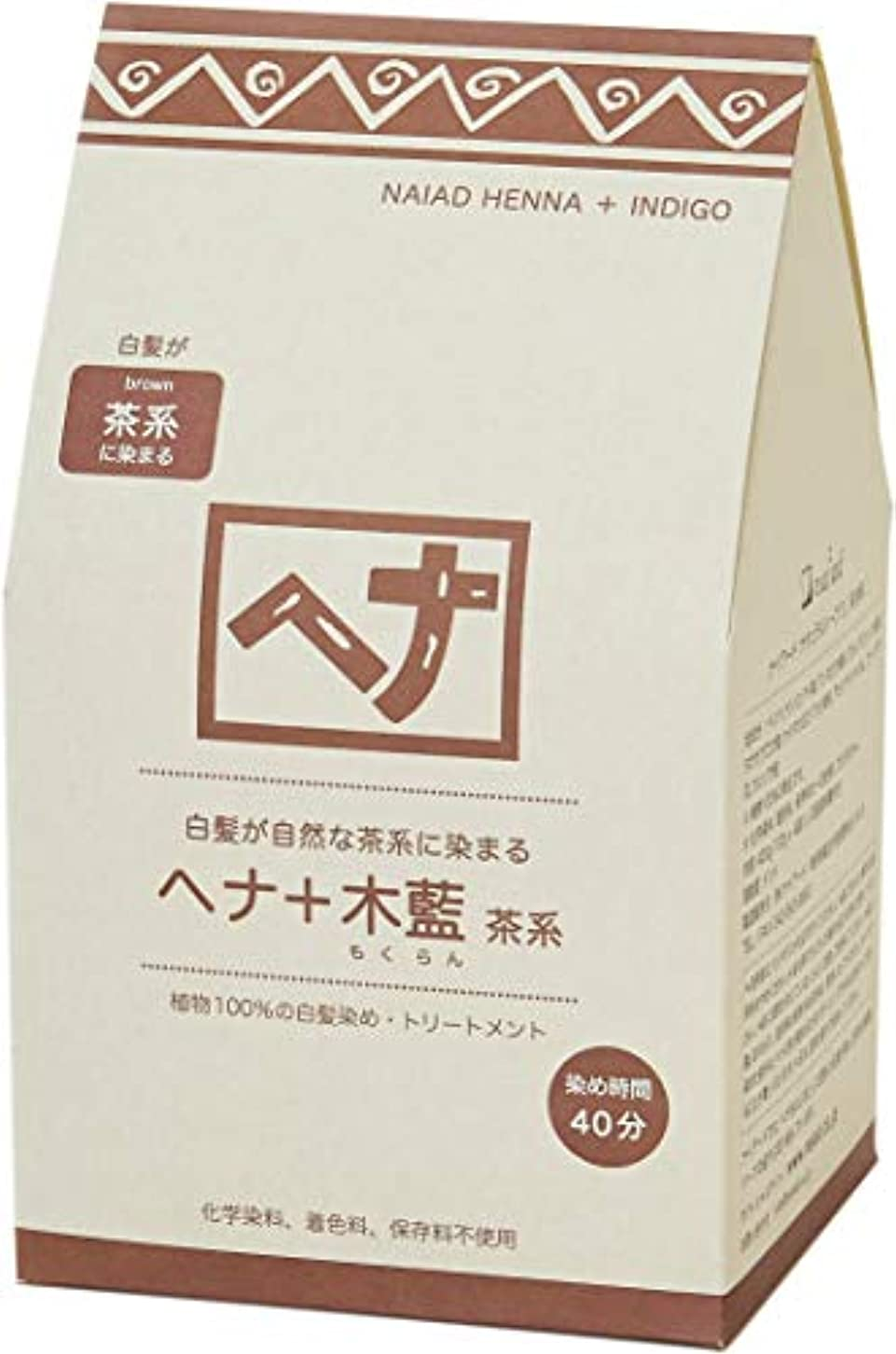 礼儀遺伝的誘うNaiad(ナイアード) ヘナ+木藍 茶系 400g
