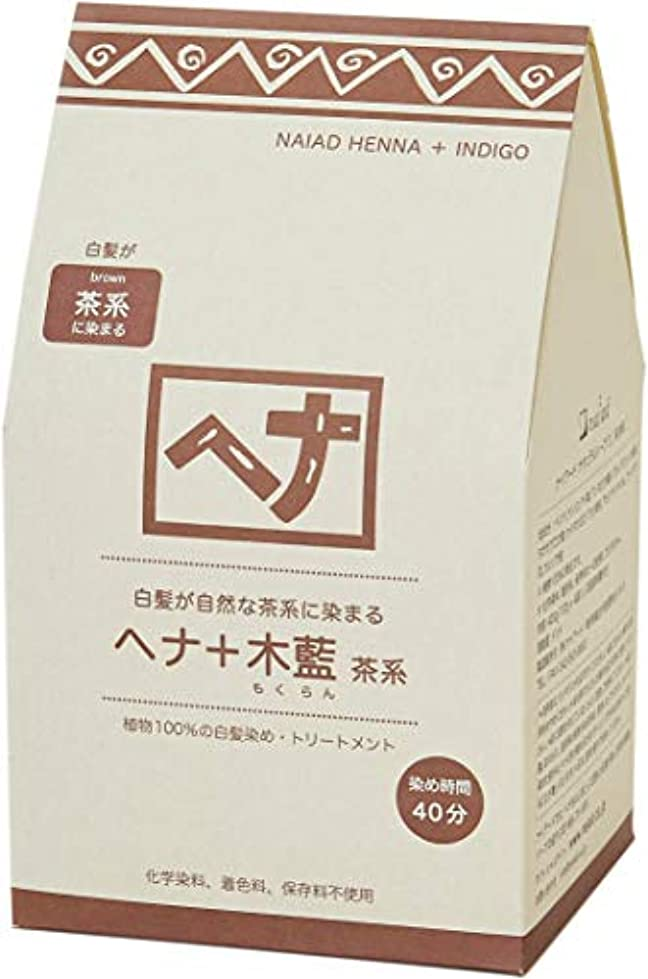 ヒューム順番モルヒネNaiad(ナイアード) ヘナ+木藍 茶系 400g