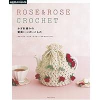 ROSE&ROSE CROCHET かぎ針編みの薔薇いっぱいこもの (朝日オリジナル)