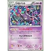 ポケモンカードXY クロバット / MマスターデッキビルドBOX(PMMMB)/シングルカード