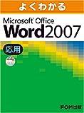 よくわかるMicrosoft Office Word 2007 (応用)