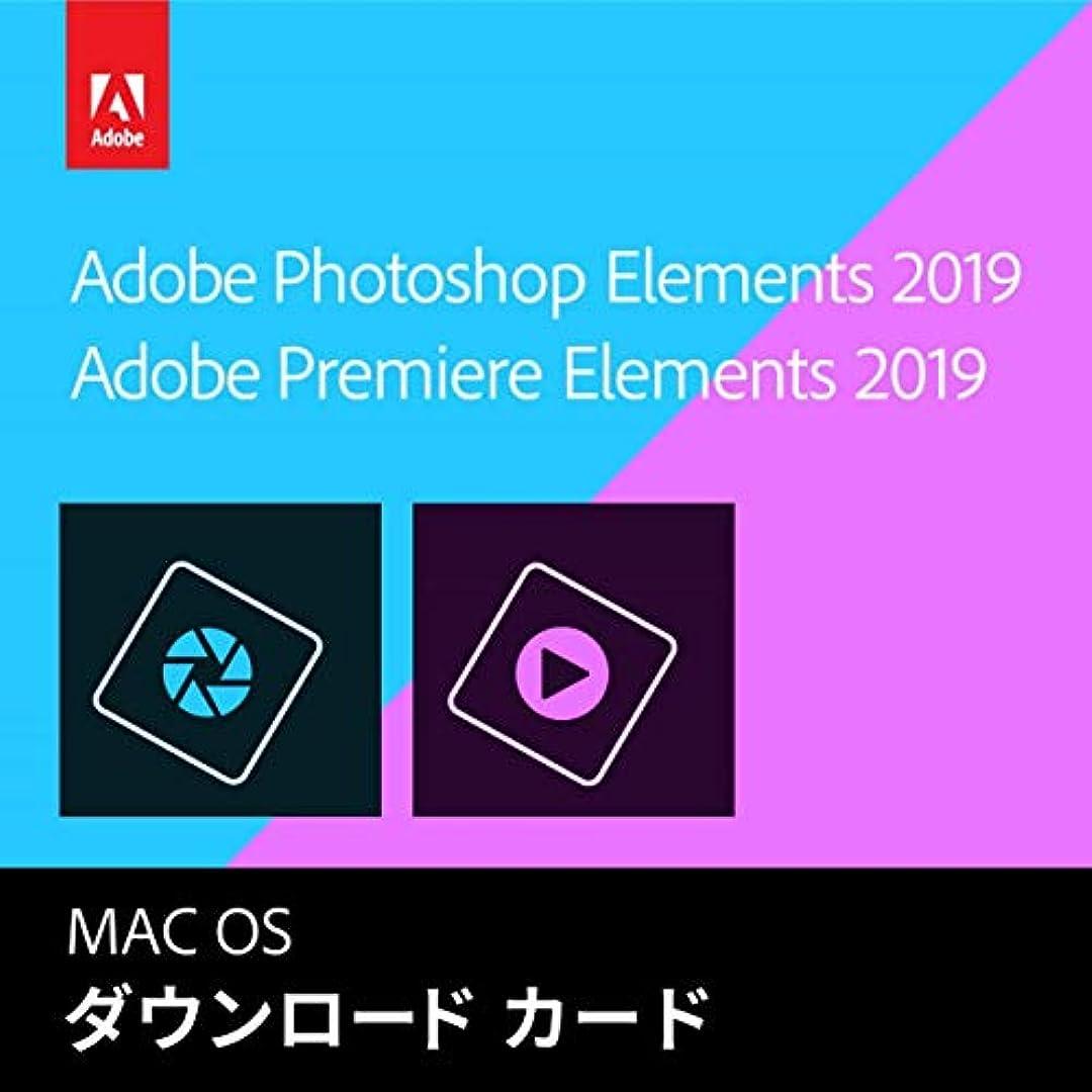 子供時代増幅荒涼とした【旧製品】Adobe Photoshop Elements 2019 & Adobe Premiere Elements 2019|Mac対応|カード版(Amazon.co.jp限定)