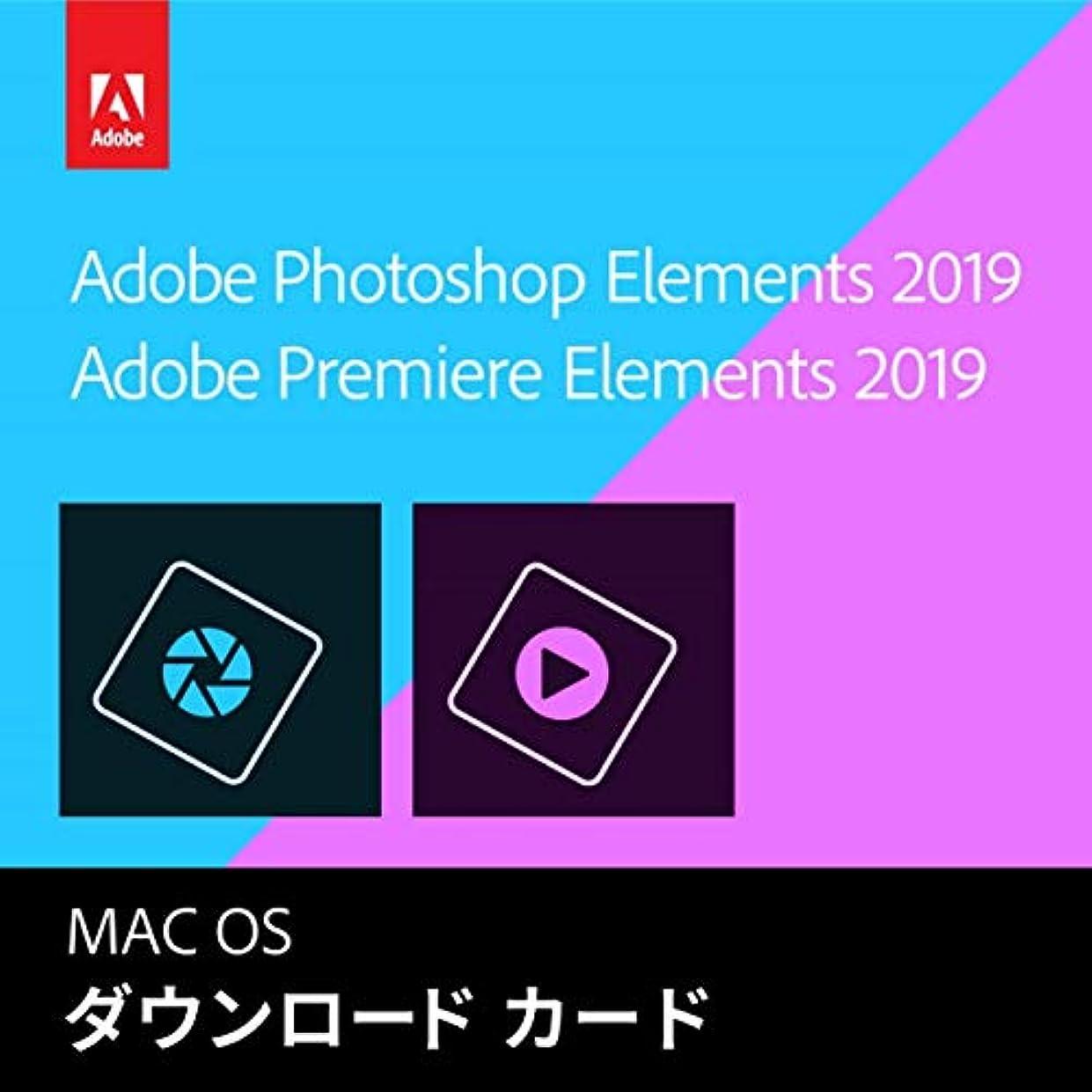 Adobe Photoshop Elements 2019 & Adobe Premiere Elements 2019|Mac対応|カード版(Amazon.co.jp限定)