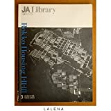 JA Library No.3 安藤忠雄 六甲の集合住宅 Tadao Ando/Rokko Housing 1-2-3 Extra Edition(ジェイエー別冊)
