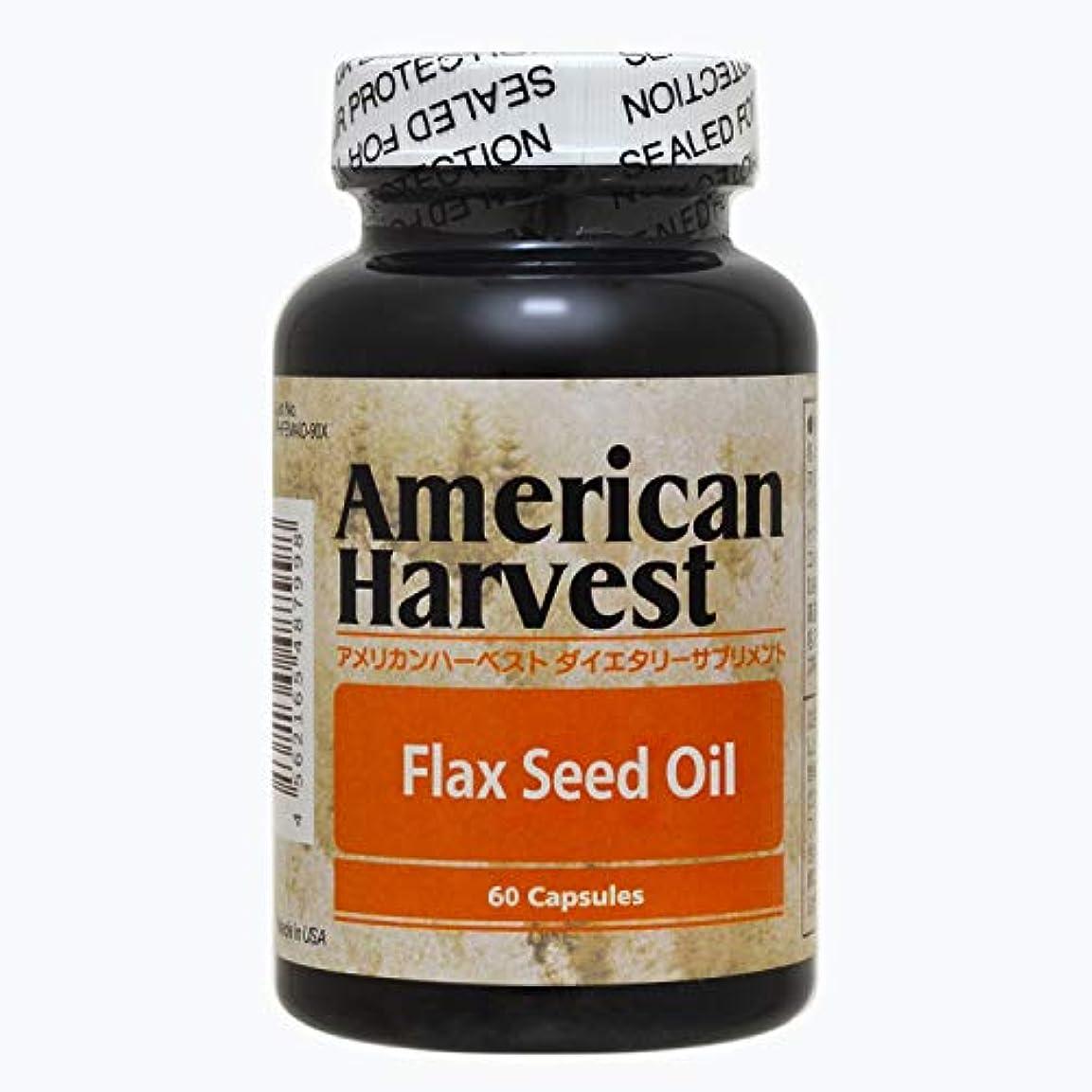 カヌーウッズ頼むアメリカンハーベスト フラックスシードオイル(亜麻仁油) 60粒/約60日分