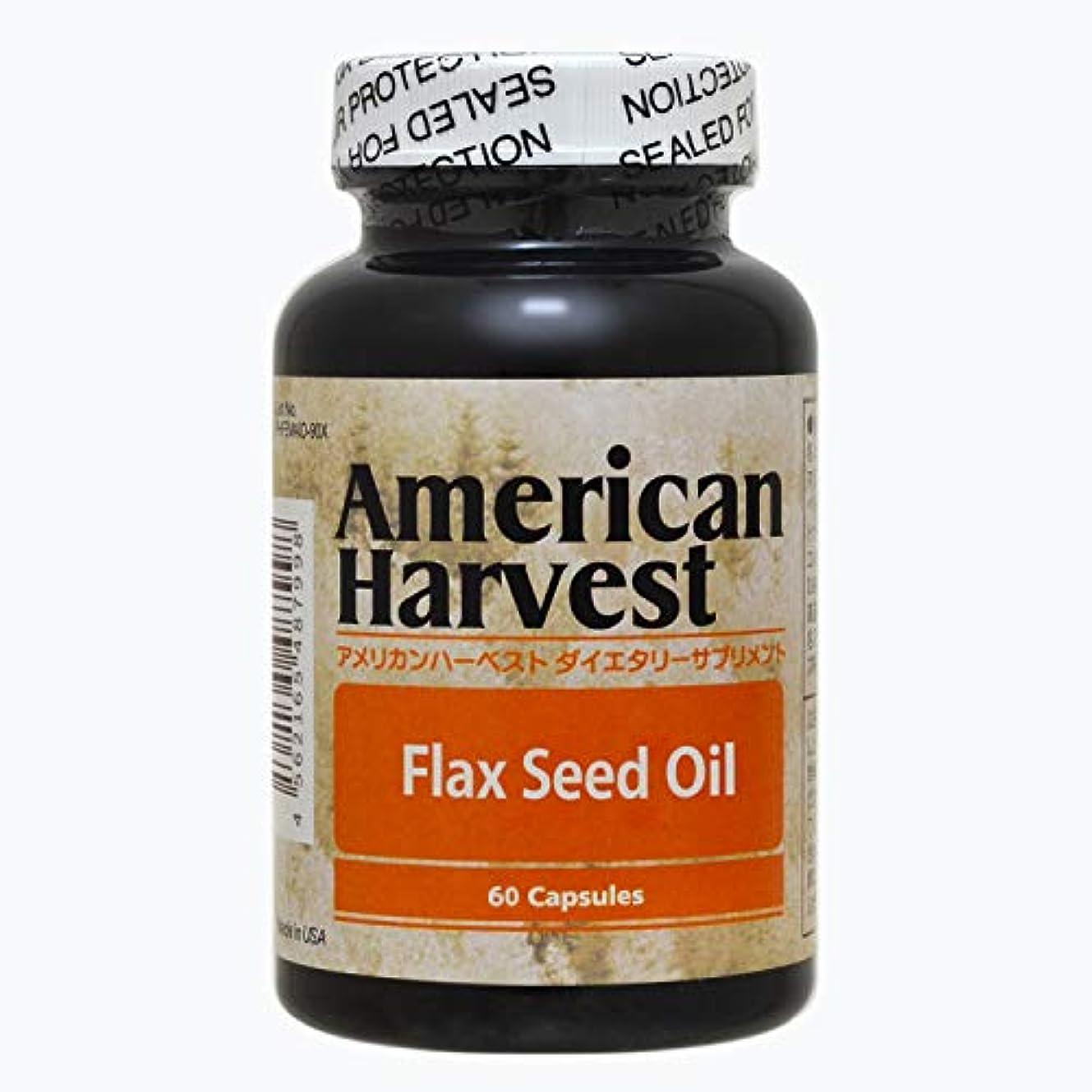 凍る日飢えたアメリカンハーベスト フラックスシードオイル(亜麻仁油) 60粒/約60日分