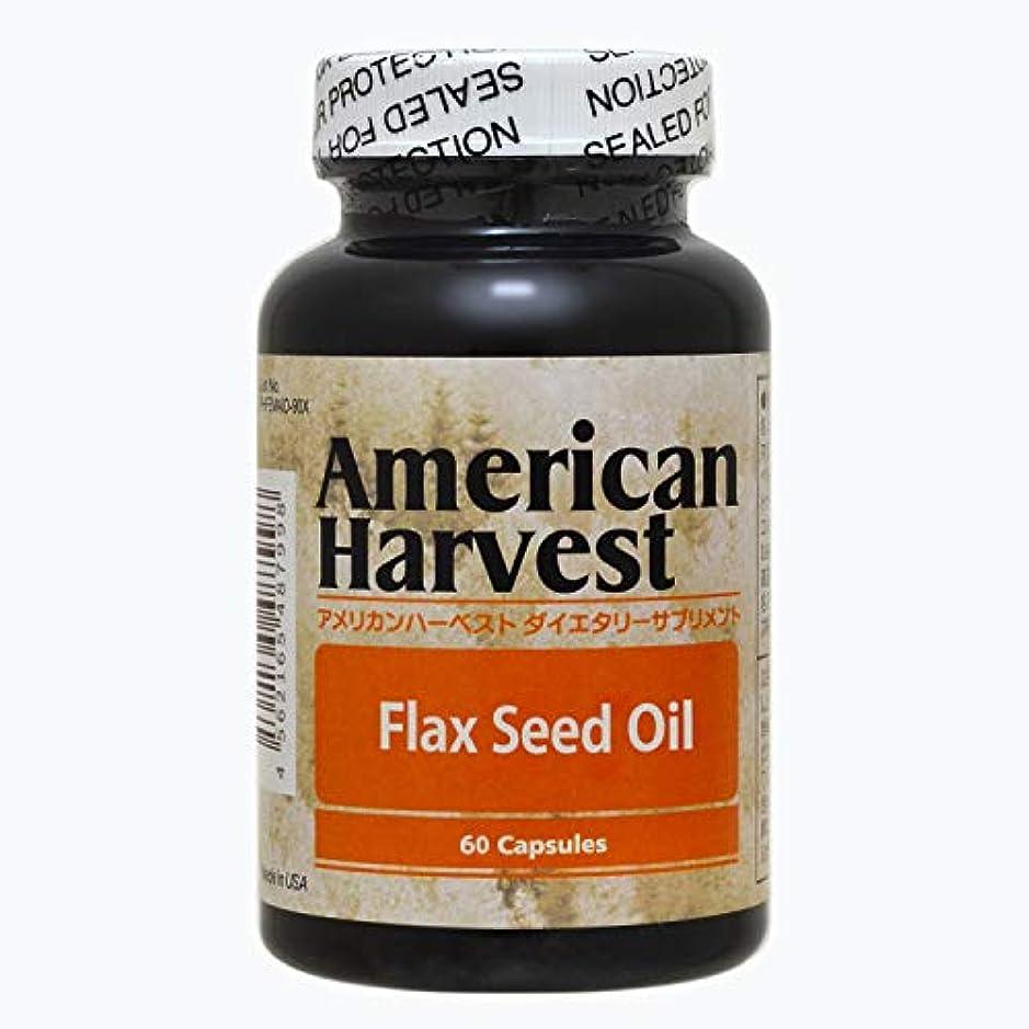 銅休眠フォローアメリカンハーベスト フラックスシードオイル(亜麻仁油) 60粒/約60日分
