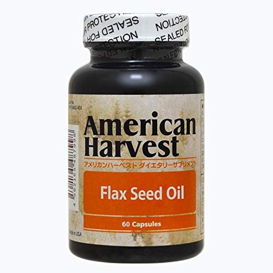 暗黙クリップ蝶パスアメリカンハーベスト フラックスシードオイル(亜麻仁油) 60粒/約60日分