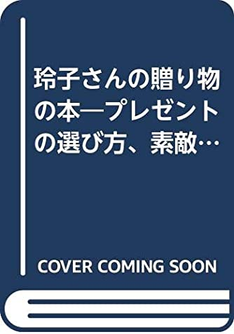 玲子さんの贈り物の本―プレゼントの選び方、素敵な贈り方から暮らしのおしゃれまで