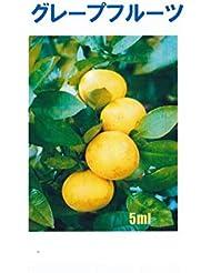 アロマオイル グレープフルーツ 5ml エッセンシャルオイル 100%天然成分