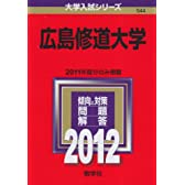 広島修道大学 (2012年版 大学入試シリーズ)