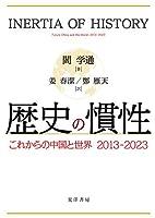 歴史の慣性―これからの中国と世界 2013―2023