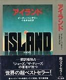 アイランド (1979年) (Hayakawa novels)