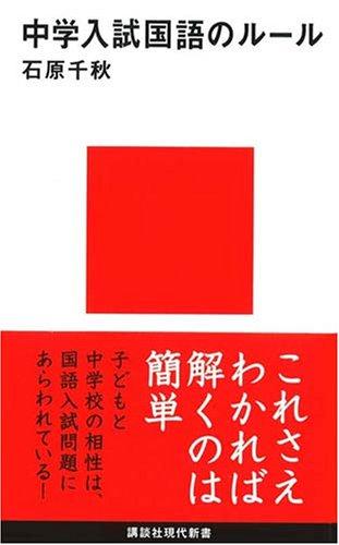 中学入試国語のルール (講談社現代新書)の詳細を見る