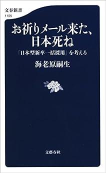 [海老原嗣生]のお祈りメール来た、日本死ね 「日本型新卒一括採用」を考える (文春新書)