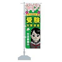 受験対策講座 のぼり旗 サイズ選べます(ジャンボ90x270cm 左チチ)