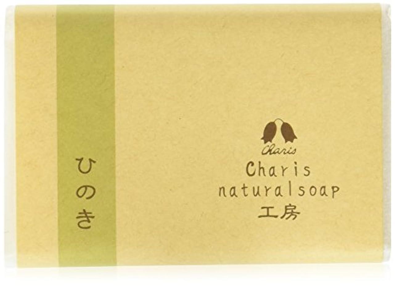 たとえ悪用報酬カリス ナチュラルソープ工房 ひのき石鹸 90g [コールドプロセス製法]