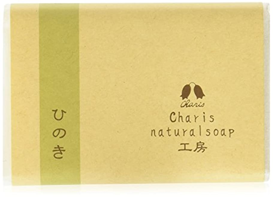 獲物広く潤滑するカリス ナチュラルソープ工房 ひのき石鹸 90g [コールドプロセス製法]