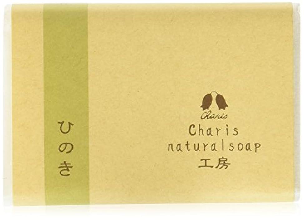 鼻助手チーズカリス ナチュラルソープ工房 ひのき石鹸 90g [コールドプロセス製法]