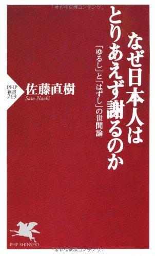 なぜ日本人はとりあえず謝るのか—「ゆるし」と「はずし」の世間論 (PHP新書)