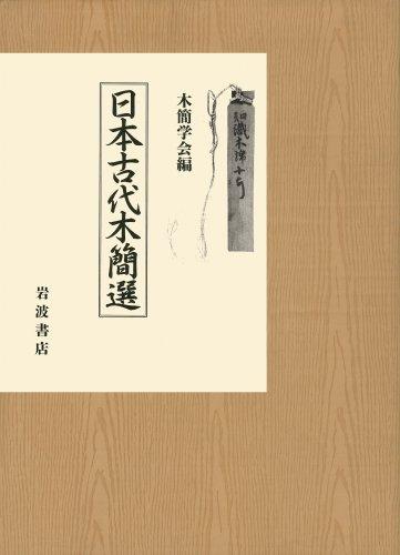 日本古代木簡選