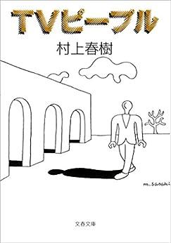 [村上春樹]のTVピープル (文春文庫)
