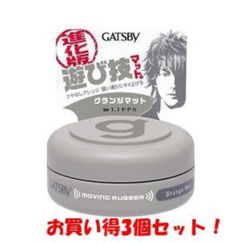 動作銀ペインギャツビー【GATSBY】ムービングラバー グランジマットモバイル 15g(お買い得3個セット)