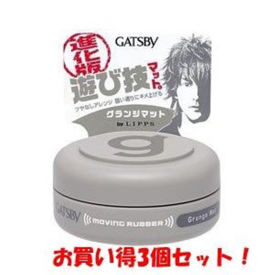 持参利得肌寒いギャツビー【GATSBY】ムービングラバー グランジマットモバイル 15g(お買い得3個セット)