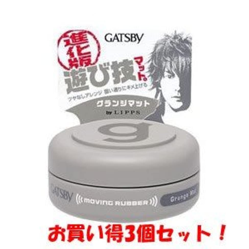 インストール暴力社会主義ギャツビー【GATSBY】ムービングラバー グランジマットモバイル 15g(お買い得3個セット)