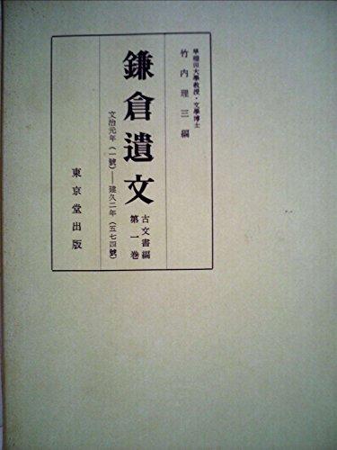 鎌倉遺文〈古文書編 第1巻〉自文治元年(1185)至建久二年(1191) (1971年)