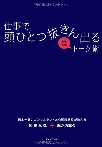 仕事で頭ひとつ抜きん出る裏トーク術   —日本一高いコンサルタントと心理臨床家が教える