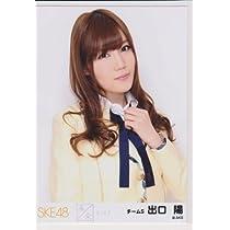 SKE48公式生写真 未来とは? 会場限定【出口陽】