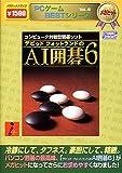 PCゲームBESTシリーズ メガヒット Vol.6 AI囲碁 6