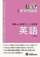 高校 標準問題集 英語:基礎からの定期テスト・入試対策
