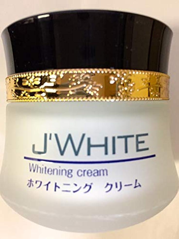 冷ややかな設計姿勢J'WHITE ホワイトニングクリーム