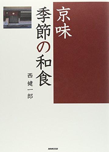 京味 季節の和食の詳細を見る