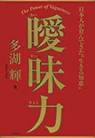 """曖昧力―日本人が育んできた""""生きる知恵"""""""