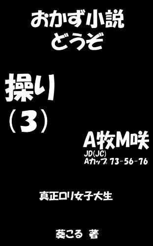 おかず小説どうぞ 操り(3): 真正ロリ女子大生