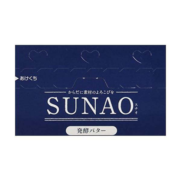 江崎グリコ [糖質50%オフ※]SUNAO 発...の紹介画像7