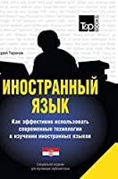 Foreign Language. How to Effectively Use Technology in Learning Foreign Languages. Special Edition for Students of Serbian Language