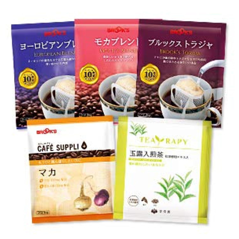 コーヒー ドリップバッグコーヒー 健康応援 カフェサプリ マカ 植物エキス 玉露入煎茶 カフェサプリ マカ入り4種セット ブルックス BROOK'S BROOKS
