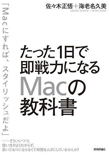 たった1日で即戦力になるMacの教科書