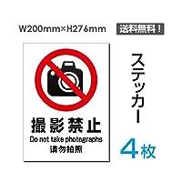 「撮影禁止」【ステッカー シール】タテ・大 200×276mm (sticker-099-4) (4枚組)