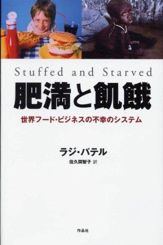 肥満と飢餓――世界フード・ビジネスの不幸のシステムの詳細を見る