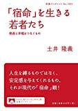 「宿命」を生きる若者たち: 格差と幸福をつなぐもの (岩波ブックレット)