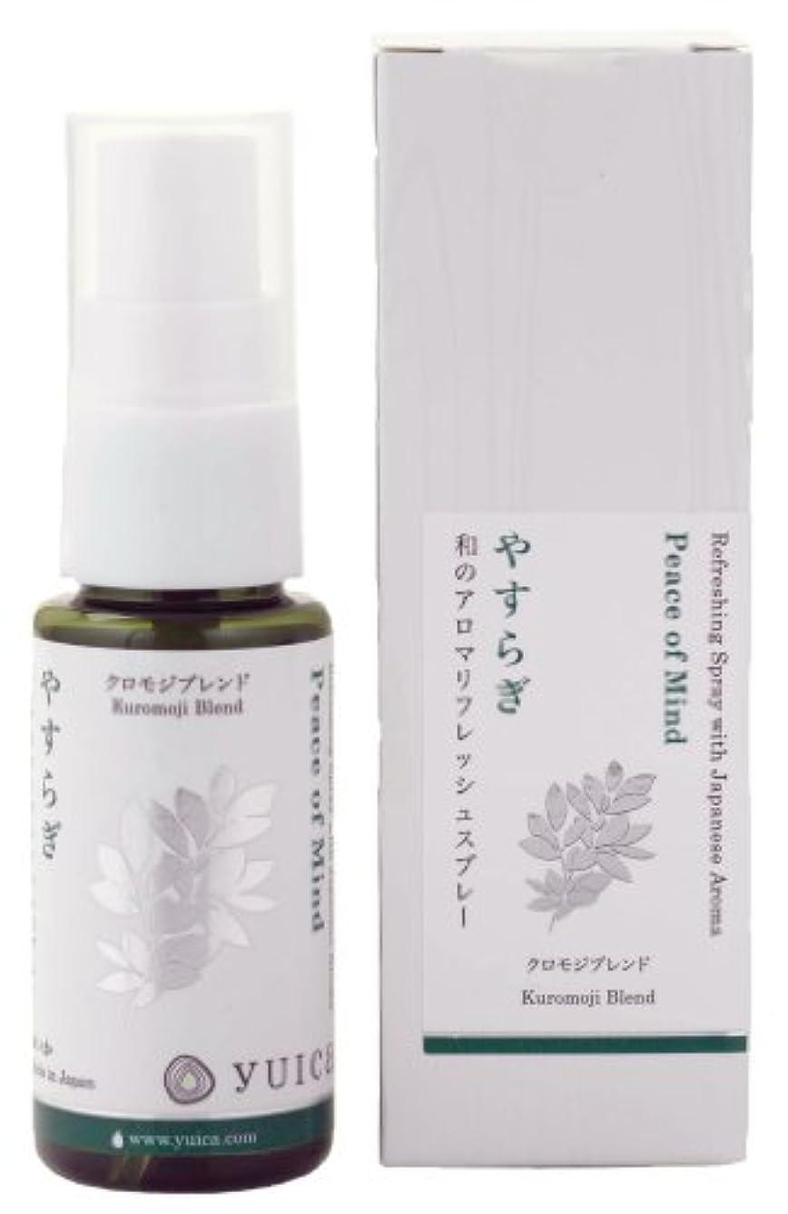 穴ベストアルバニーyuica リフレッシュスプレー やすらぎの香り(クロモジベース) 30mL