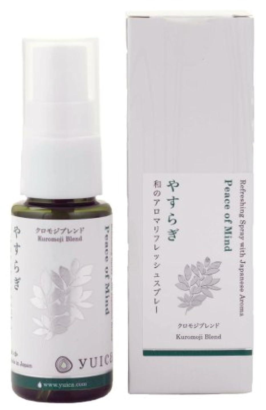 論文愛拒絶するyuica リフレッシュスプレー やすらぎの香り(クロモジベース) 30mL